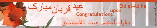al-adha-2009.jpg (550×100)