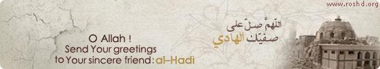 imam-hadi(as)-2.jpg (550×100)