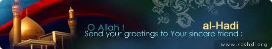 Imam_Hadi_PBUH_V.jpg (550×100)