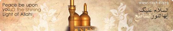 Shahadat_Imam_Javad_2.jpg (550×100)
